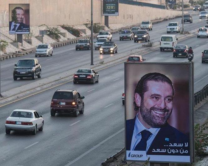 بالفيديو.. سعد الحريري: الأمور مبشرة.. وقد أتراجع عن الاستقالة