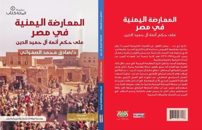 المعارضة اليمنية في مصر.. الكتاب الرابع للثقافة بمشروع مائة عنوان