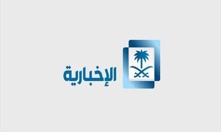 الإعلام السعودية تقرر تحويل قناة الإخبارية إلى شركة