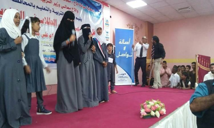 سبأفون ترعى حفل تكريم محافظة لحج لطلابها الأوائل للعام 2017