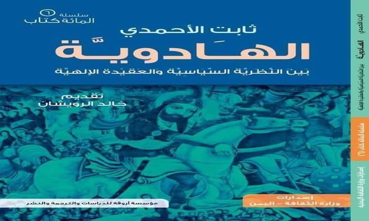 الثقافة تصدر الهادوية.. العنوان السابع ضمن مشروع مائة كتاب