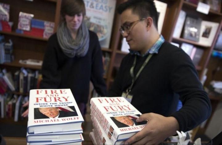 الغضب والنار - الحريق والغضب الكتاب المثير عن ترامب