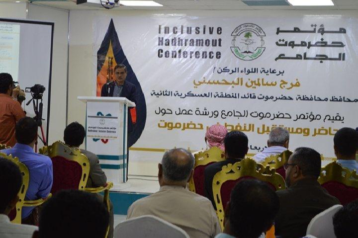 المؤتمر الجامع ينظم ورشة حول حاضر ومستقبل النفط في حضرموت