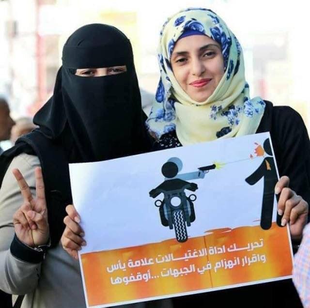مقتل الناشطة الحقوقية ريهام البدر بقصف للحوثيين في تعز