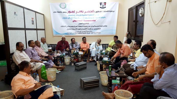 أكاديميون ينظمون حلقة نقاش حول ميناء عدن: المشاكل والحلول