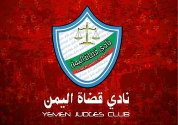 نادي القضاة اليمني يرفع دعوى ضد مجلس القضاء الأعلى بسبب المرتبات.. وثيقة