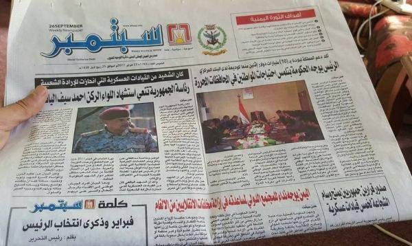 توقف صدور صحيفة 26 سبتمبر التابعة للشرعية بسبب إحراق مطابع الشموع