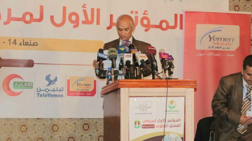 اختتام المؤتمر الاول لمرضى الفشل الكلوي في اليمن برعاية يمن موبايل