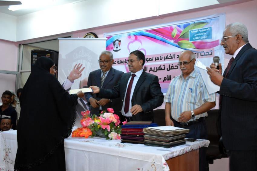 جامعة عدن تنظم حفلاً تكريمياً لكادرها النسائي في عيد الأم
