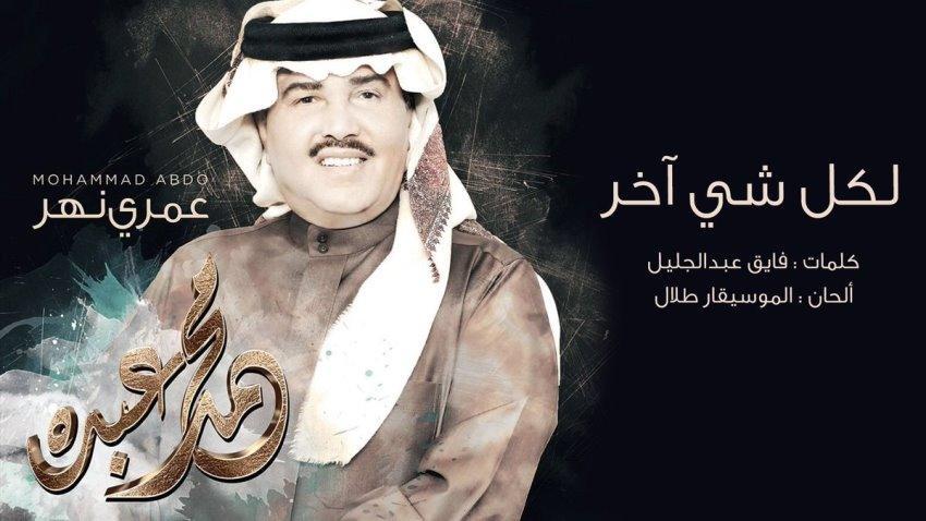 بالفيديو والصوت والكلمات.. الفنان محمد عبده يطلق ألبوم عمري نهر