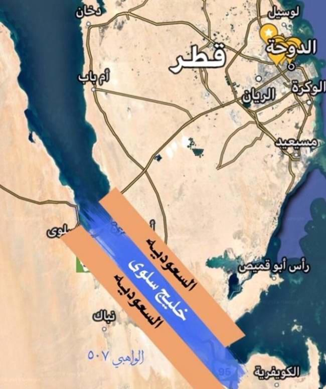 قناة سلوى البحرية: مشروع سعودي لعزل قطر وتحويلها جزيرة.. بالفيديو