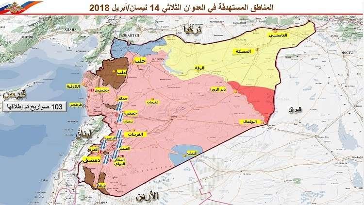 قائمة أهداف الثلاثي الأمريكي البريطاني الفرنسي في سوريا.. أكثر من رواية