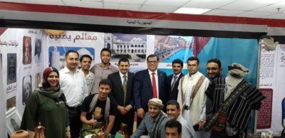 اليمن يشارك في المهرجان الدولي الرابع للغة العربية في جامعة ملايا في ماليزيا