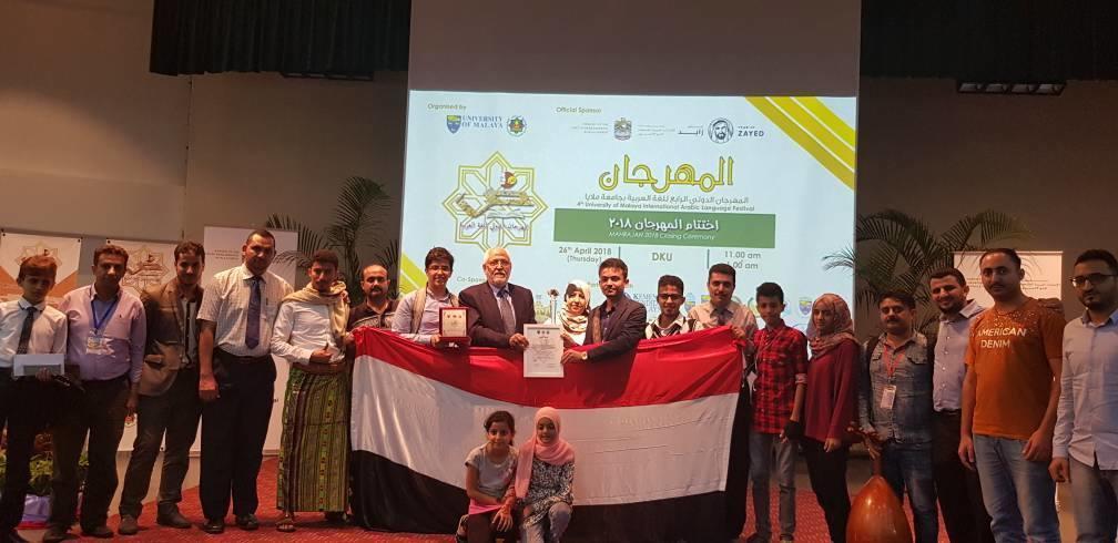 اليمن يحصد المركز الأول بالمجموعة الفضية بمهرجان اللغة العربية بماليزيا