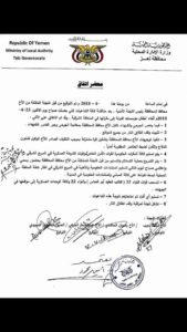 اللجنة المشكلة من محافظ تعز تعلن التوصل إلى اتفاق