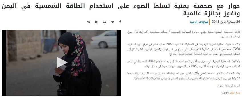 الصحفية اليمنية صفية مهدي تفوز بجائزة حول الطاقة المستدامة