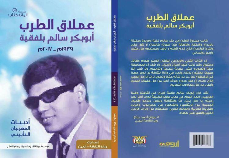 عملاق الطرب أبوبكر بلفقيه.. العنوان الـ15 ضمن مشروع مائة كتاب للثقافة