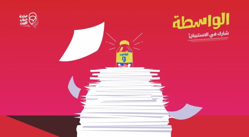 استبيان بالصور: الواسطة هي العامل الأكبر بالحصول على وظيفة في اليمن