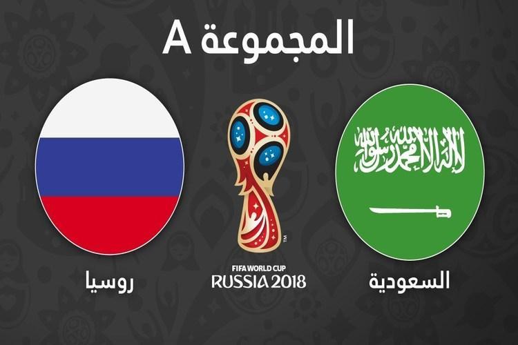 موعد مباراة السعودية وروسيا في افتتاح كأس العالم.. والقنوات الناقلة
