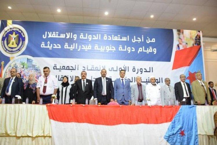 تدشين الجلسة الأولى للجمعية الوطنية للانتقالي الجنوبي والزبيدي: التهدئة بوساطة السعودية والإمارات