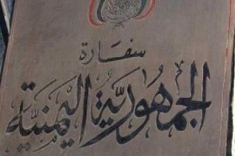 السفارة الجمهورية اليمنية