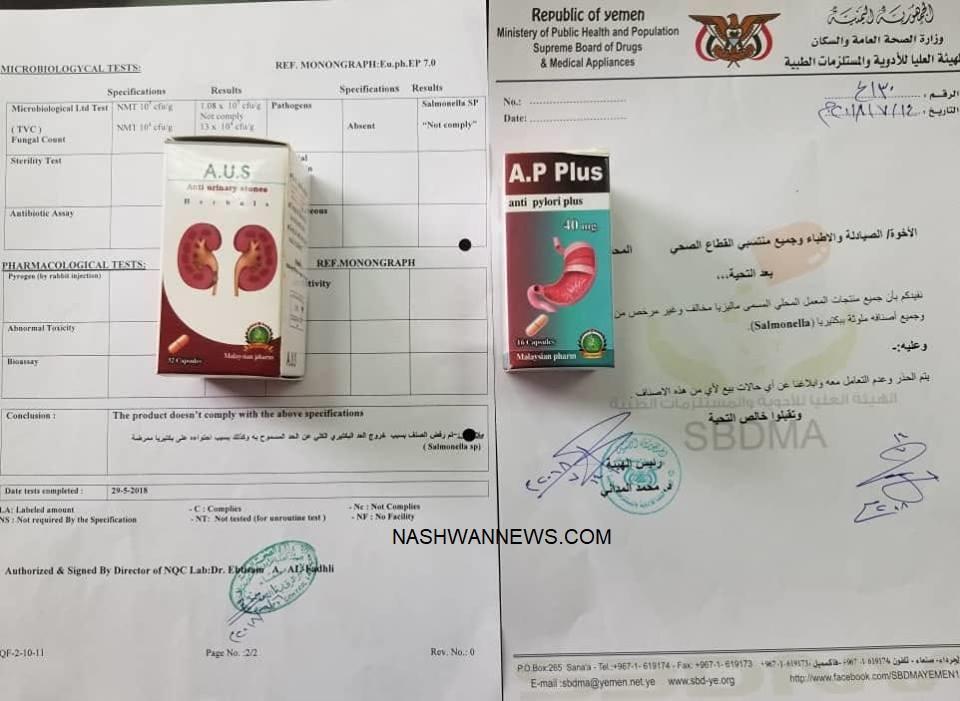 الهيئة العليا للأدوية في اليمن تحذر من منتجات ماليزيا فارما.. وثيقة