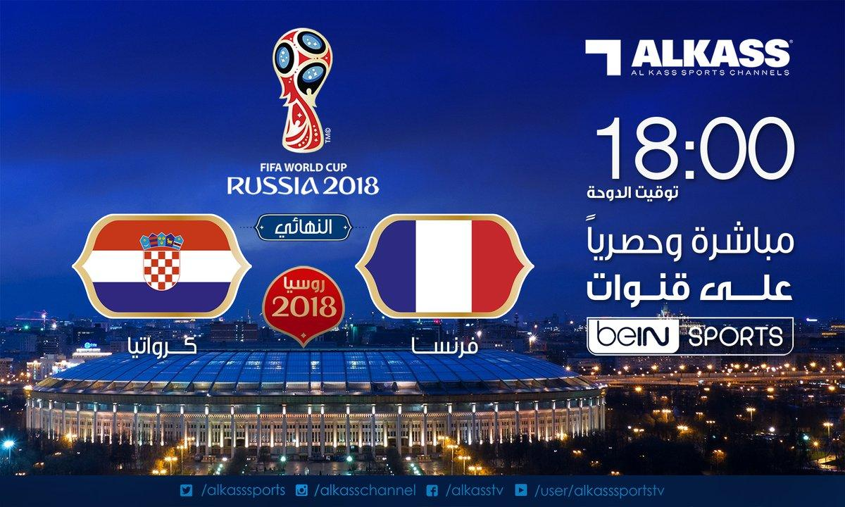كل ما تحتاج معرفته عن مباراة فرنسا وكرواتيا في نهائي مونديال روسيا.. أسماء