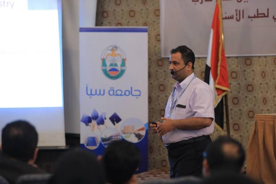 انعقاد مؤتمر سبأ العلمي الثاني لطب الأسنان في صنعاء