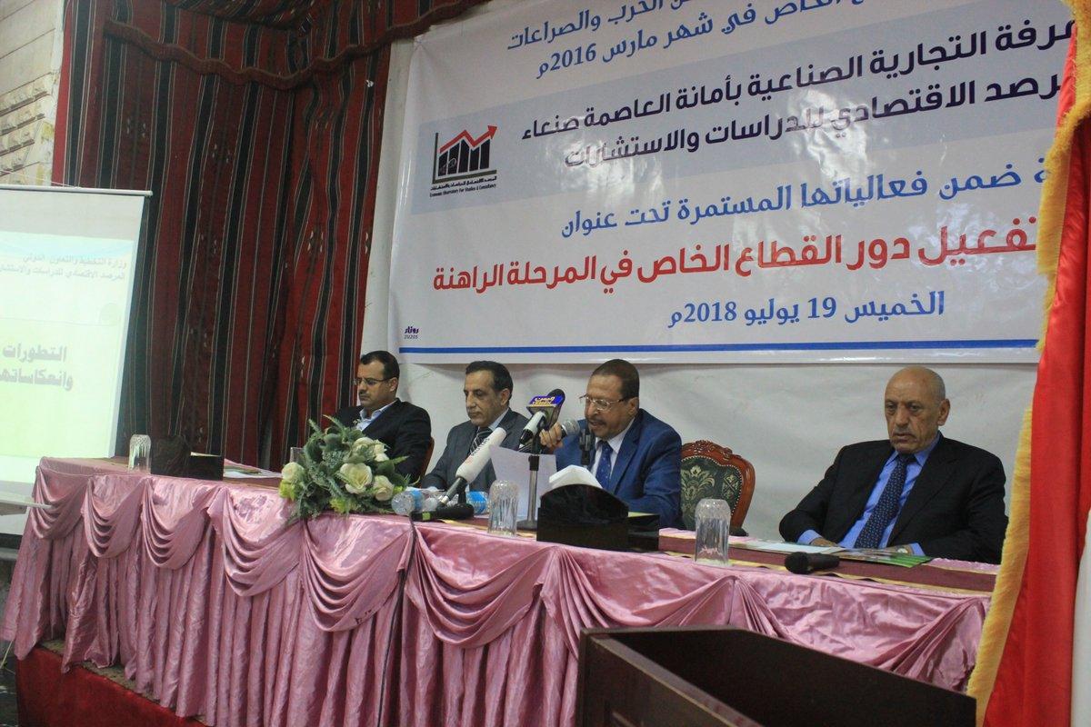 ندوة بغرفة صنعاء التجارية تدعو إلى تسوية اقتصادية في اليمن.. تغطية