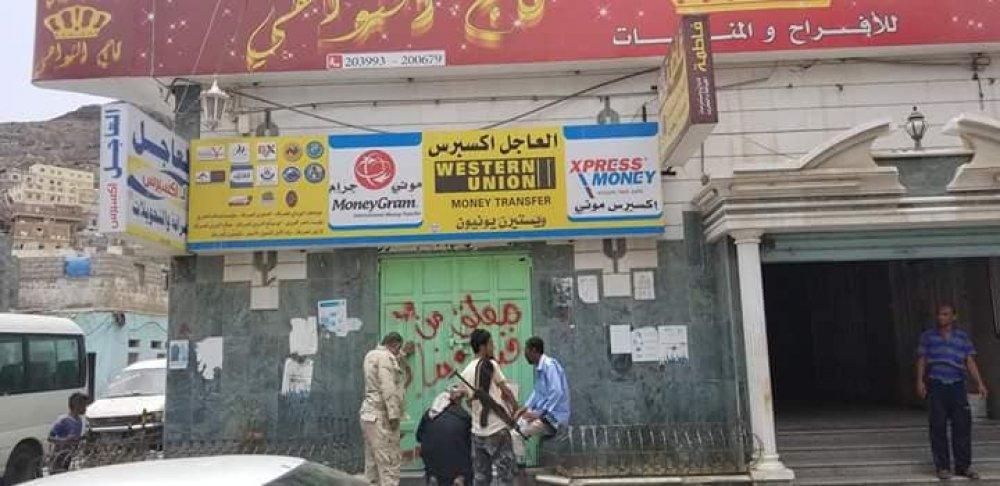 تواصل حملة المركزي اليمني لإغلاق محلات الصرافة المخالفة.. فيديو