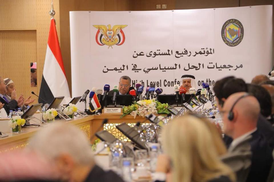 بالنص.. البيان الختامي لأعمال مؤتمر مرجعيات الحل السياسي في اليمن بالرياض