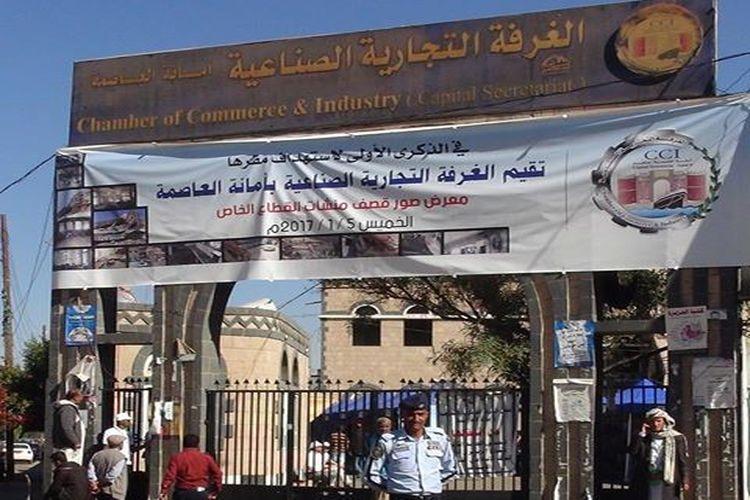 الغرفة التجارية بصنعاء تطالب الجمارك الخاضعة للحوثيين بوقف استحداث المعوقات