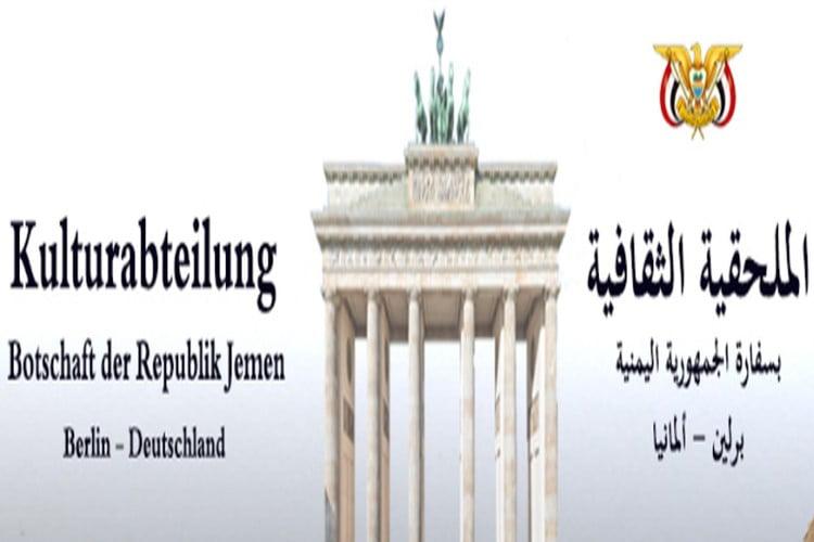 سفارة اليمن في ألمانيا تصدر توضيحاً حول الإبلاغ عن مواطنة