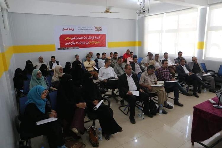 اللجنة الوطنية للتحقيق تنفذ ورشة عمل حول المدافعين عن حقوق الإنسان في تعز