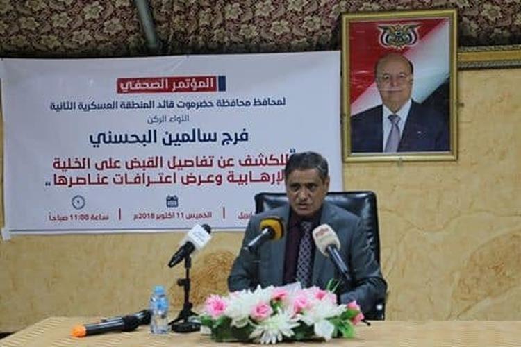 محافظ حضرموت يكشف نتائج التحقيقات مع الخلية الإرهابية ويعرض اعترافات المتهمين