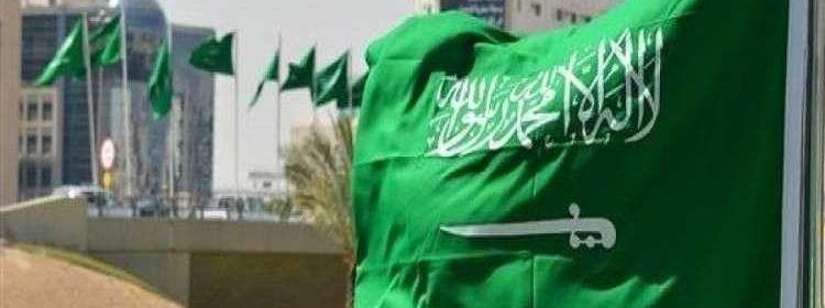 علم - راية المملكة العربية السعودية