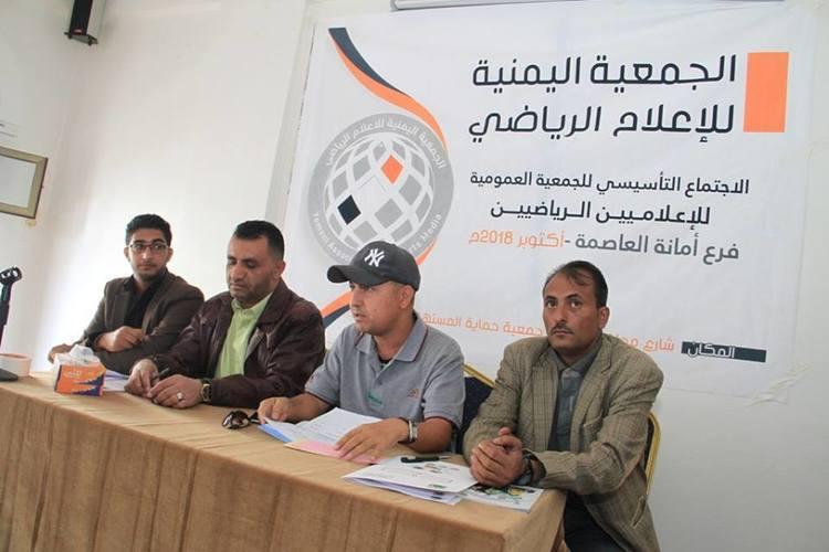 انتخاب لجنة تحضيرية لجمعية الإعلام الرياضي في العاصمة صنعاء