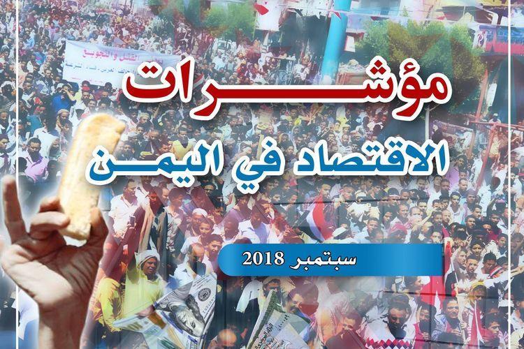 الاعلام الاقتصادي: الريال اليمني فقد 44% من قيمته خلال شهر واحد