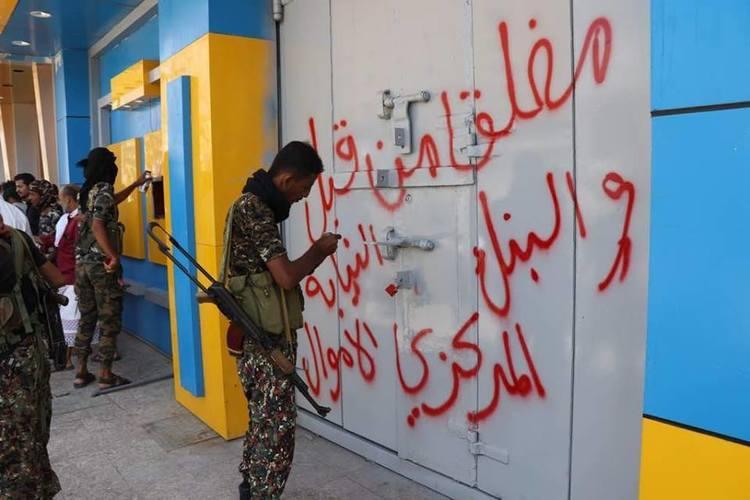 تقرير شامل حول تفاصيل حملة البنك المركزي اليمني ضد محال الصرافة غير المرخصة