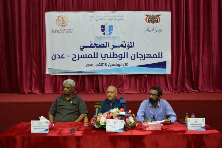 عدن تحتضن المهرجان الوطني للمسرح في ديسمبر