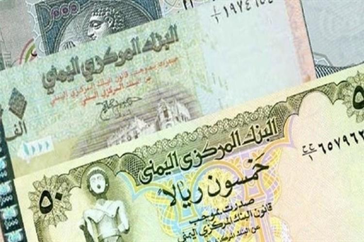 الريال اليمني يشهد ارتفاعاً قياسياً خلال ساعات أمام الدولار والسعودي.. أحدث الأسعار