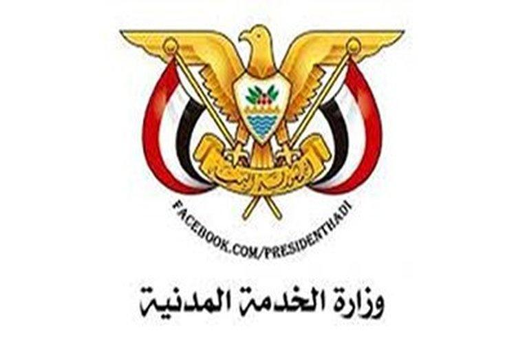 الخدمة المدنية بصنعاء تعلن السبت المقبل إجازة رسمية