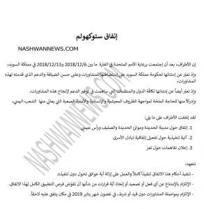 نص اتفاق السويد - ستوكهلوم في ختام المشاورات اليمنية