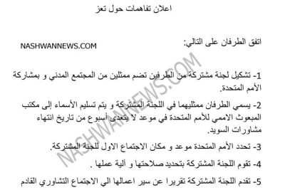 نص اتفاق السويد ستوكهولم بشأن محافظة تعز