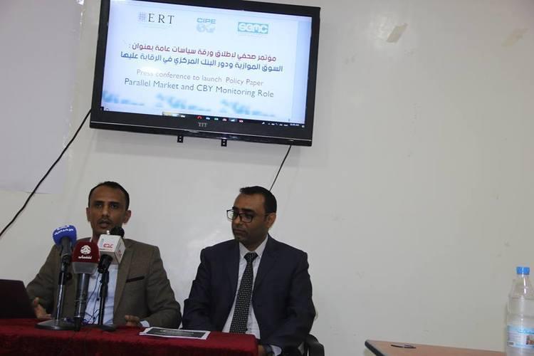 ورقة السياسات حول السوق الموازية السوداء باليمن ودور البنك الرقابي: 3 بدائل