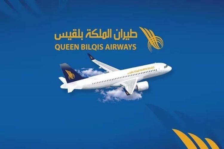 خطوط الملكة بلقيس تطلق رحلات منتظمة من عدن إلى الأردن