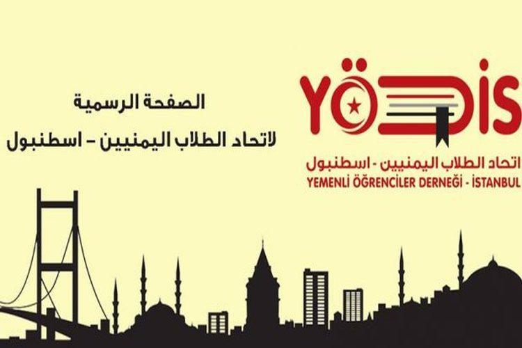 اتحاد الطلاب اليمنيين في تركيا يفتح باب التقدم لمنحة بـ50 معقداً دراسياً.. الشروط