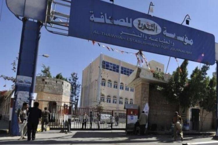 نهب مساعدات مخصصة لمؤسسة الثورة للصحافة في صنعاء