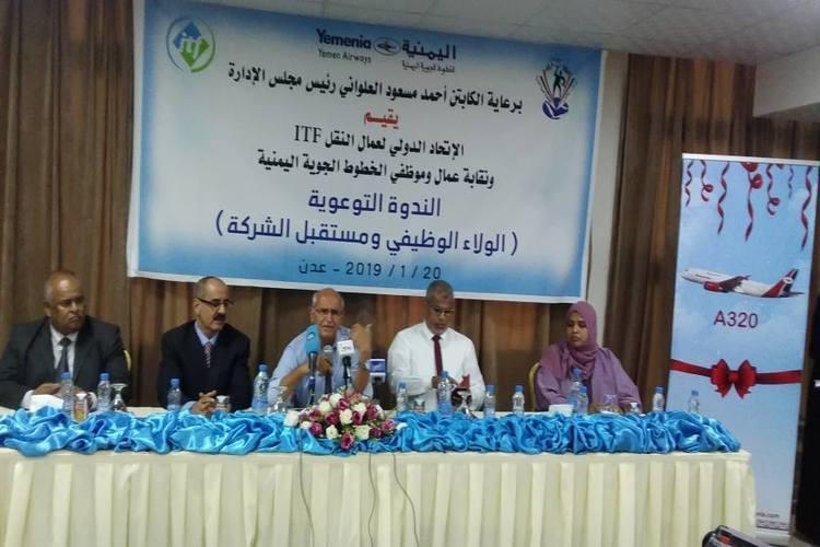 الخطوط الجوية اليمنية تنظم ندوة عن الولاء الوظيفي ومستقبل الشركة