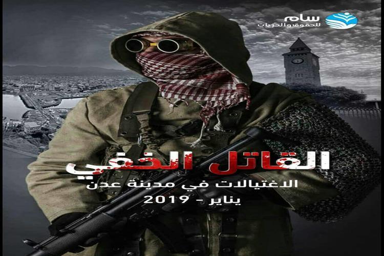 سام تصدر تقريراً حقوقياً عن جرائم الاغتيال السياسي في عدن